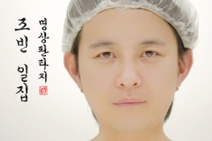 노라조 조빈, 독특한 명상앨범 '명상판타지' 발표