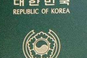 지난해 韓여권 발급량 사상 최대