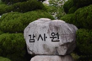 """감사원 """"이종수 경기도 국장, 하남시 부시장 당시 美 외유성 출장"""""""