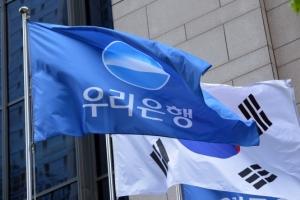 """우리은행, 지주사 전환 공식화... """"내년 초 목표"""""""