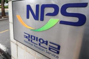 국민연금, 공공기관 중 처음으로 성과연봉제 폐기
