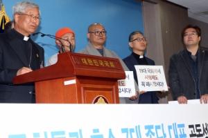[김성호기자의 종교만화경] ⒁ 종교 수장들의 사형 폐지 공동성명