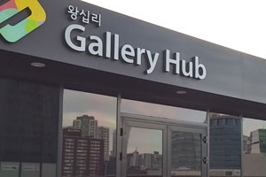 도심 속의 쉼표, '왕십리갤러리 허브' 개관