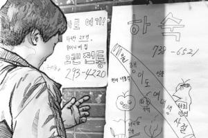 [김동률 교수의 1980's 청춘의 재발견] <7>굿바이 하숙집, 굿바이 내 청춘