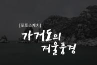 [포토스케치] 가거도의 겨울풍경