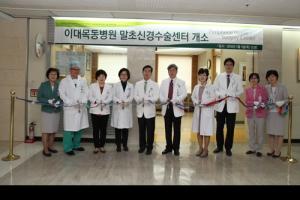 이대목동병원, 국내 최초 '말초신경수술센터' 오픈