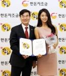 걸그룹 AOA, 한돈 홍보대사…