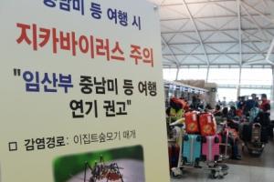 지카바이러스 6번째 한국인 환자 발생···추가 전파 가능성 낮아