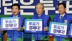 """[총선 D-15] 김종인 """"10% 기득권층 독점 상태 해소해야"""""""