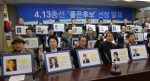 [서울포토]4.13총선 '좋은 후보' 명단 발표
