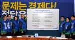 [서울포토] 더민주 후보들의 새정치 약속