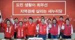 [서울포토]파이팅 외치는 새누리당 경남 후보들과 김무성 대표