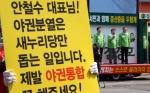 [서울포토] '제발 야권통합 꼭 해주세요!'