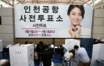 서울역·용산역·인천공항에 투표소… 출장·여행길에도 꼭 한표!
