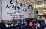 [서울포토] '놓치지 마세요'... 인천공항 사전투표소의 모습