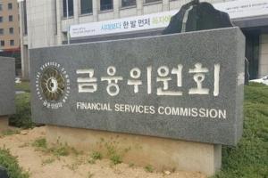 """금융위·증선위 내년부터 안건 공개…""""위원회 운영 투명화"""""""