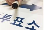 [서울포토] '투표소는 이쪽'