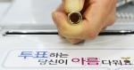 [서울포토] 총선 D-1… '투표하는 당신이 아름다워요'