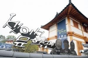 [서울 핫 플레이스] 북한산 자락에 안긴 고즈넉한 한옥마을엔 역사와 문화가 숨쉰다