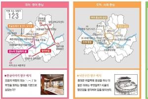 어서 와 ~ 서울 일곱 빛깔 교과서 여행은 처음이지?