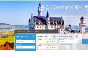 """[여행 정보] 해외여행 렌터카 예약 '꿀팁'…""""국내서 예약+요금비교까지"""""""