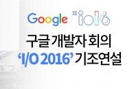 [영상] 구글 개발자 회의 'I/O 2016' 기조연설