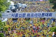 제15회 서울신문 하프마라톤 개최…'달리기로 더위 날…
