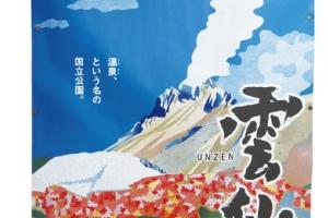 해외여행 | 나가사키현 시마바라 반도 운젠雲仙의 3가지 선물②山 지오파크 탐험자들을…