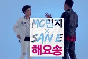 MC민지 정준하와 랩퍼 산이 콜라보레이션, 차이나탄 '해요송' 공개