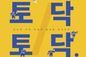 """퇴근 후 여가 즐기는 직장인 23% 불과…""""지하철역 콘서트 개최"""""""