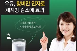 계속되는 폭염 속 건강한 체중관리…하루 우유 2~3잔 체지방 감소 효과