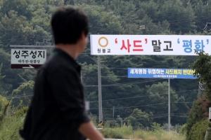 """국방부 """"사드 제3후보지 평가""""…원불교 성지 인근 거론에 우려"""