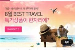 여행상품·면세점 정보 한눈에…하나투어 '올인원 앱' 인기