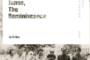 한국 첫 재즈클럽 '야누스'에 대한 임인건의 기억, '야누스, 그 기억의 현재' 발매…