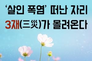 [카드뉴스] '살인 폭염' 떠난 자리 3재(三災)가 몰려온다