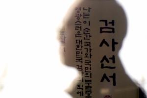 """""""선물 줬으니 만나달라"""" 성희롱 부장검사 '면직 청구'"""