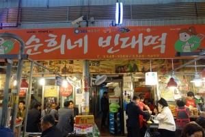 [김석동의 한끼 식사 행복] ♬ 빈대떡이나 부쳐~ 먹지~♬