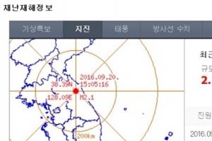 북한 규모 2.1 지진…강원 양구군 북북동쪽 33㎞, '핵실험 아닌 자연 지진'