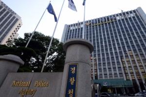 수사는 경찰이 기소는 검찰이… 전담 연구 '구조개혁팀' 신설