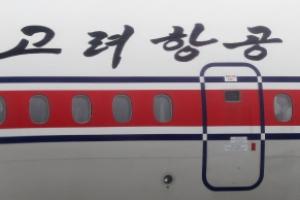 [서울포토]베이징 국제공항에 계류중인 북한 고려항공 민항기