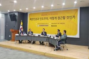 민화협 '北인권' 통일공감대회