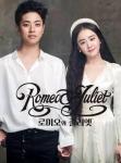 문근영, '로미오와 줄리엣…