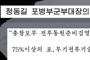 북한군 포 75%, 정상작동 안돼…배급 없어 병사들이 단식 시위도