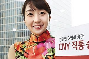 [2016 ����Ʈ�귣�� ���] IBK������� - CNY ���� �۱� ����