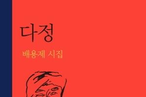 '미성년 제자 성폭행' 시인 배용제 구속