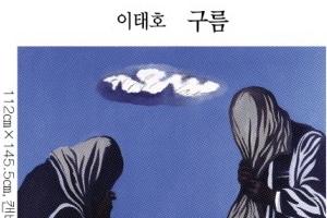 [그림과 詩가 있는 아침] 무허가/송경동