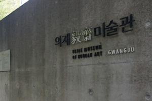 [함혜리 기자의 미술관 기행] 무등산 자락, 산수에 묻혀 있는 의재미술관
