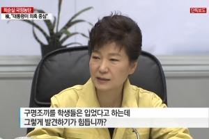 """세월호 참사 당일 간호장교 靑 출장 기록···靑 """"아니다"""""""