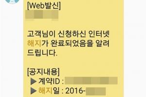 [장은석 기자의 호갱 탈출] 인터넷 해지 신청 순간부터 '요금 0원'