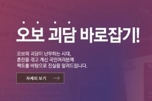 """靑, 오보 괴담 바로잡기 코너 신설…""""길라임은 병원에서 만든 가명"""""""